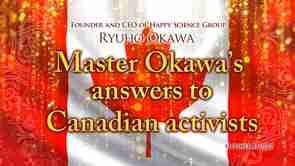 英語法話「Master Okawa's answers to Canadian activists」を公開!(10/16~)