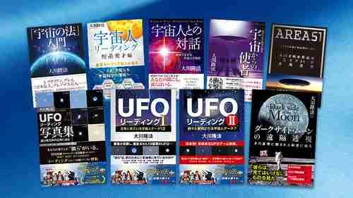 UFO・宇宙人・遠隔透視に関するリーディング・霊言