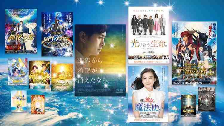 大川総裁が製作総指揮・企画した映画の数々