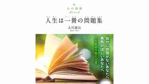 『心の指針Selection3 人生は一冊の問題集』(大川隆法 著)10/22(火) 発刊【幸福の科学書籍情報】