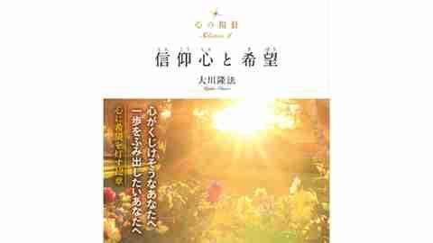 『心の指針Selection4 信仰心と希望』(大川隆法 著)10/22(火) 発刊【幸福の科学書籍情報】