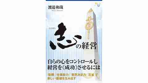 『志の経営』(渡邉和哉 著)10/19(土) 発刊【幸福の科学書籍情報】