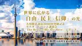 世界に広がる「自由・民主・信仰」の光(2019/10/19、20放送)【天使のモーニングコール 1464回】