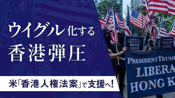 ウイグル化する香港弾圧。米「香港人権法案」で支援へ!(釈量子)