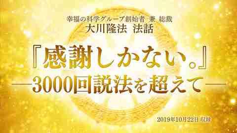 法話「『感謝しかない。』―3000回説法を超えて―」を公開!(10/23~)
