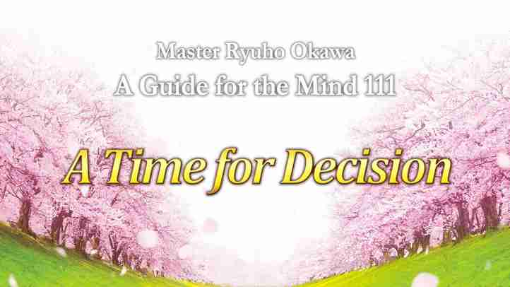 A Time for Decision - (心の指針111英訳及び朗読) (A Guide for the Mind 111)