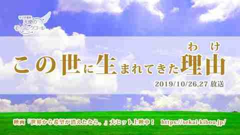 この世に生まれてきた理由(わけ)(2019/10/26、27放送)【天使のモーニングコール 1465回】
