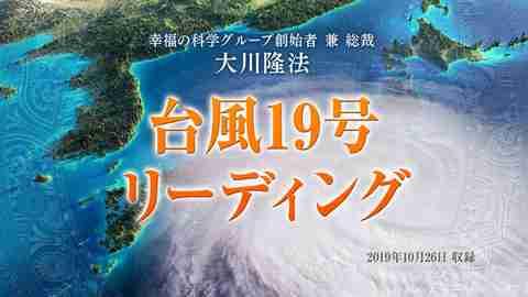 リーディング「台風19号リーディング」を公開!(10/27~)