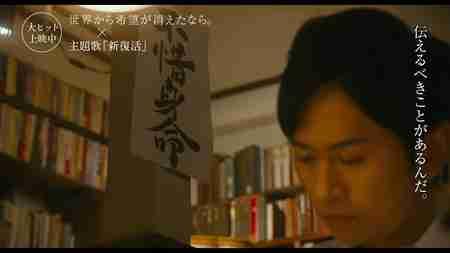 【大ヒット御礼!】主題歌「新復活」×映画『世界から希望が消えたなら。』特別動画