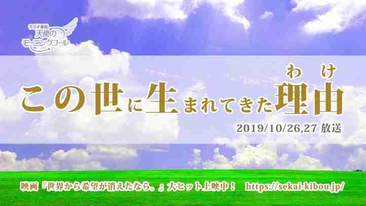 この世に生まれてきた理由(わけ) 天使のモーニングコール 1465回 (2019/10/26・27)