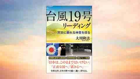 『台風19号リーディング―天災に顕れる神意を探る―』(大川隆法 著)11/8(金) 発刊【幸福の科学書籍情報】
