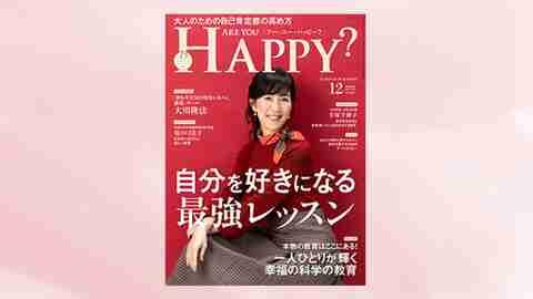 自分を好きになる最強レッスン/「Are You Happy?」2019年12月号のご案内