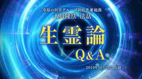 法話「生霊論/Q&A」を公開!(10/31~)