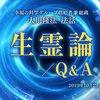 「生霊論/Q&A」②.jpg
