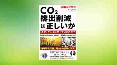 『CO2排出削減は正しいか―なぜ、グレタは怒っているのか?―』(大川隆法 著)11/9(土) 発刊【幸福の科学書籍情報】