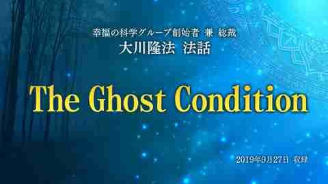 英語法話「The Ghost Condition」(日本語字幕付)を公開!(11/5~)