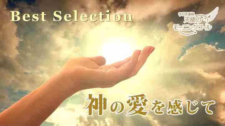【BEST SELECTION】神の愛を感じて