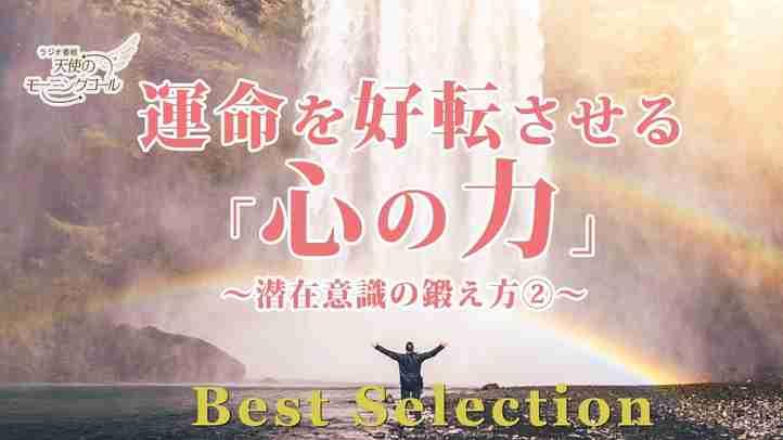 【BEST SELECTION】運命を好転させる『心の力』~潜在意識の鍛え方②~