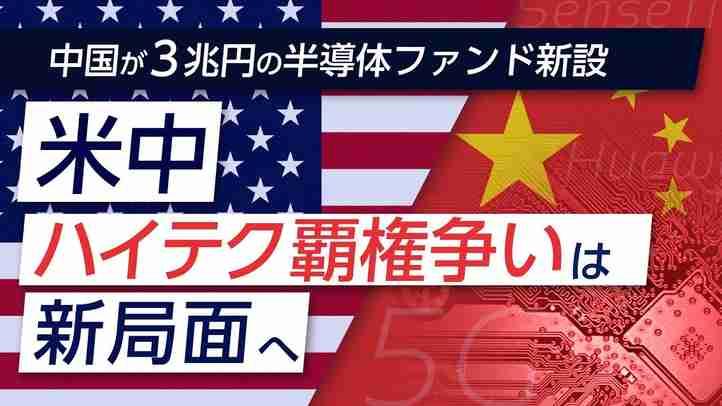 中国が3兆円の半導体ファンド新設。米中ハイテク覇権争いは新局面へ!(釈量子)