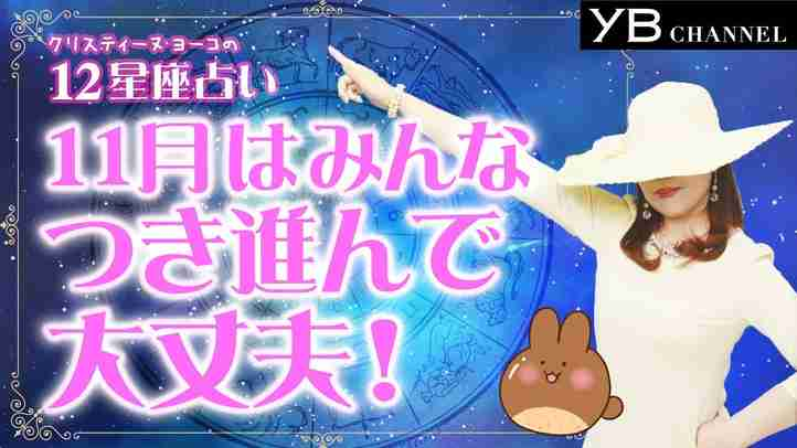【タロット占い】2019年11月の運勢 12星座別【クリスティーヌ・ヨーコ】