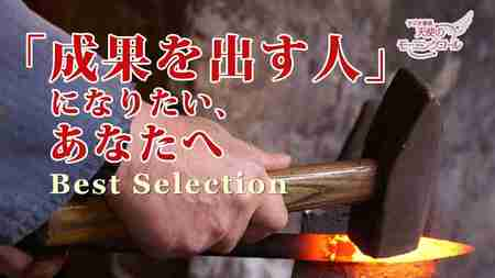 【BEST SELECTION】「成果を出す人」になりたい、あなたへ