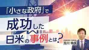 小さな政府で成功した日米の事例とは?(及川幸久)