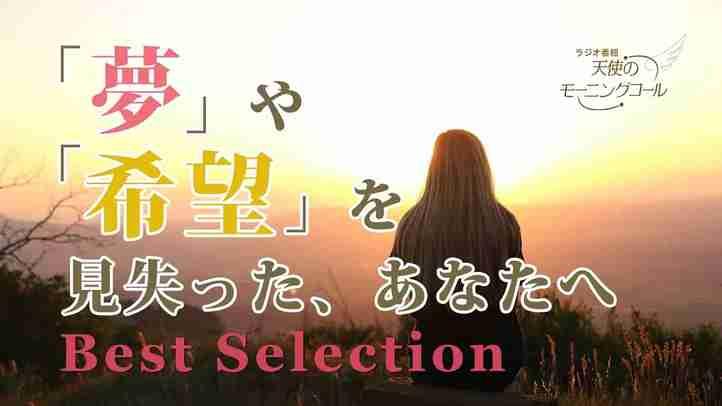 【BEST SELECTION】「夢」や「希望」を見失った、あなたへ