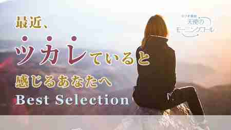 【BEST SELECTION】最近、ツカレていると感じるあなたへ