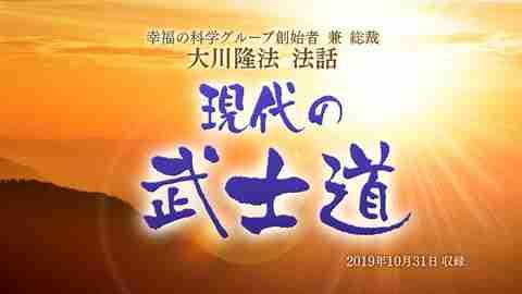 法話「現代の武士道」を公開!(11/5~)