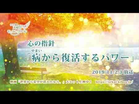 心の指針「病から復活するパワー」 天使のモーニングコール 1466回 (2019/11/2・3)
