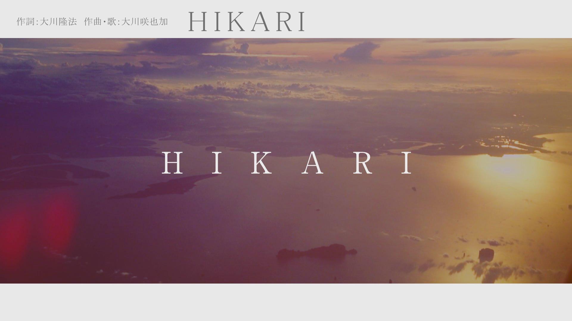 MV「HIKARI」_サムネイル