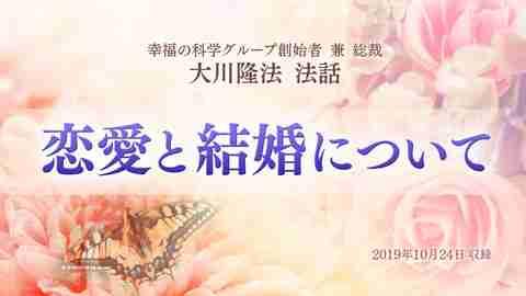 法話「恋愛と結婚について」を公開!(11/10~)