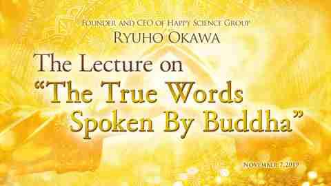 """英語法話「The lecture on """"The True Words Spoken By Buddha""""」を公開!(11/9~)"""