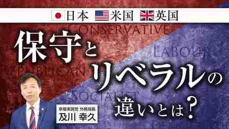 日本、米国、英国。保守とリベラルの違いとは?(及川幸久)