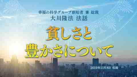 法話「貧しさと豊かさについて」を公開!(11/12~)