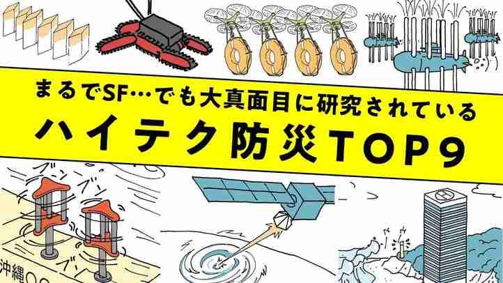 【台風・大雨・地震】まるでSF!?な防災構想ランキング【未来編集】