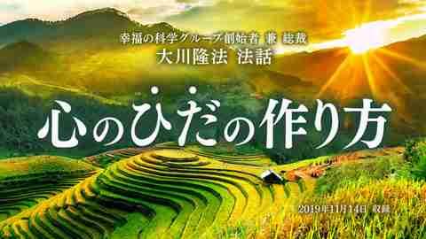 法話「心のひだの作り方」を公開!(11/16~)