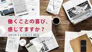 働くことの喜び、感じてますか?(2019/11/16、17放送)【天使のモーニングコール 1468回】