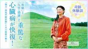 「祈願」と「反省・感謝」で重篤な心臓病が快復!「強力・病気平癒祈願」と大川総裁の教え