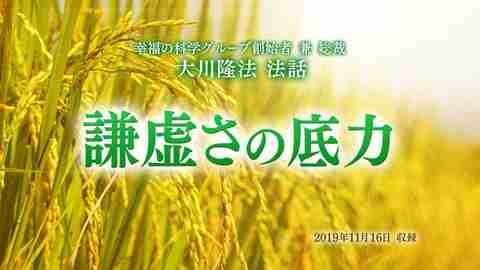 法話「謙虚さの底力」を公開!(11/19~)