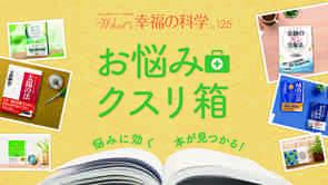 お悩みクスリ箱【月刊「What's 幸福の科学」2019年12月号】