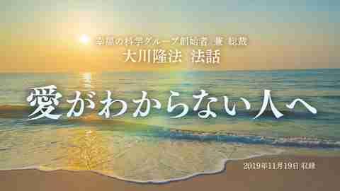 法話「愛がわからない人へ」を公開!(11/21~)