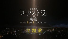 【WebCM】 映画『心霊喫茶「エクストラ」の秘密-The Real Exorcist-』主題歌「The Real Exorcist」DVD (大川咲也加)
