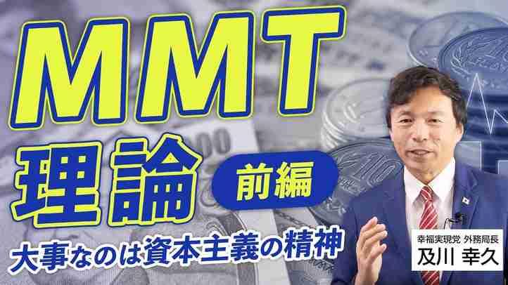 MMT理論 大事なのは資本主義の精神 前編(及川幸久)