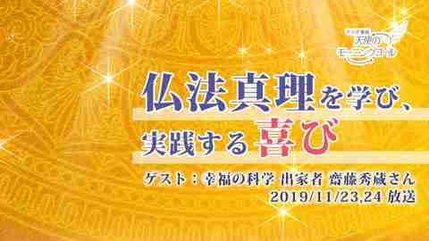 仏法真理を学び、実践する喜び(2019/11/23、24放送)【天使のモーニングコール 1469回】