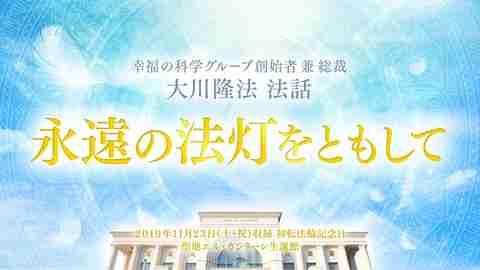 法話「永遠の法灯をともして」を公開!(11/23~)