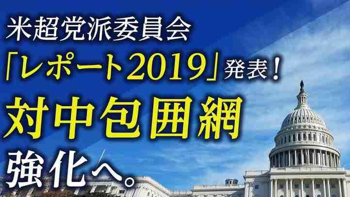 米超党派委員会 「レポート2019」発表! 対中包囲網強化へ。(釈量子)