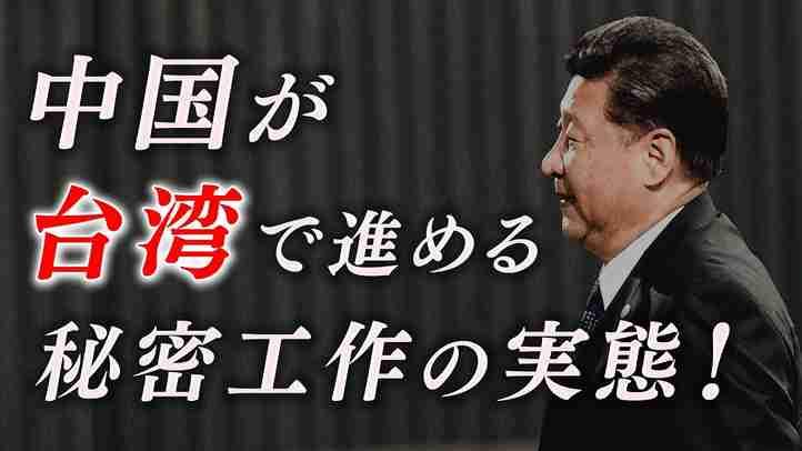 台湾統一のために中国共産党政府が密かに進める工作活動の実態!【ザ・ファクトREPORT】