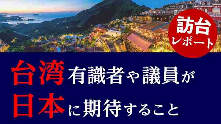 訪台レポート 台湾有識者や議員が 日本に期待すること(江夏正敏)