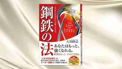 「『鋼鉄の法』公案 一転語研修」のご案内(3/7~)
